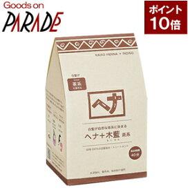 ヘナ+木藍 茶系 400g ナイアード 送料無料 [ 白髪染め モクラン ブラウン 茶色 ]【新色】