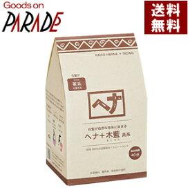ヘナ +木藍 茶系 400g ナイアード 送料無料 [ 白髪染め モクラン 茶色 ブラウン ]【新色】