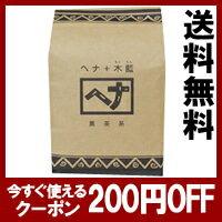 ヘナ+木藍 400g 送料無料 [ 白髪染め モクラン 黒茶色 ブラウン ]
