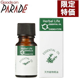 【限定特価】ベンゾイン 精油 Abs.(安息香)(25%希釈液)10ml 生活の木 エッセンシャルオイル