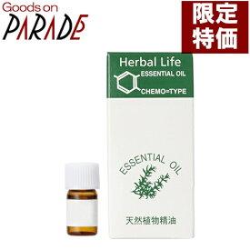 【限定特価】イモーテル(ヘリクリサム) 精油 1ml 生活の木 エッセンシャルオイル