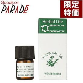 【限定特価】ネロリ(ビターオレンジ) 精油 3ml 生活の木 エッセンシャルオイル