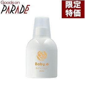 【限定特価】Baby(ベビー)のバスミルク 250ml 生活の木