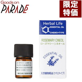 【限定特価】ローズマリー シネオール 精油 3ml 生活の木 エッセンシャルオイル