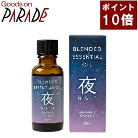 【ポイント10倍】生活の木 ブレンドオイル 夜ブレンド 30ml