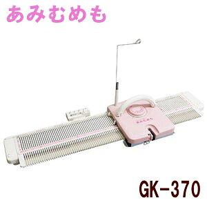 ドレスイン編機 あみむめも GK-370 (旧:シルバー編み機)