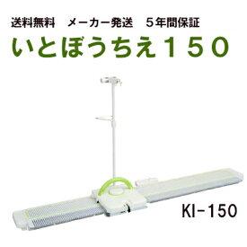 【限定販売】編み機 いとぼうちえ150 KI-150 ドレスイン編機(旧:シルバー編み機)