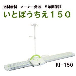 編み機 いとぼうちえ150 KI-150 ドレスイン編機(旧:シルバー編み機)