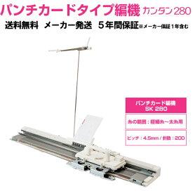 【限定販売】パンチカード編み機 カンタン280 SK280 ドレスイン編機(旧:シルバー編み機)
