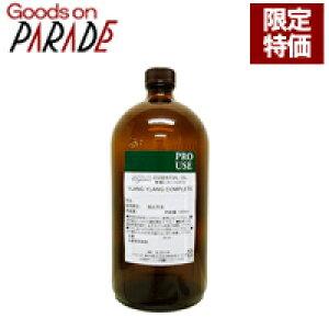 【限定特価】生活の木 グレープフルーツ 精油 1000ml アロマオイル