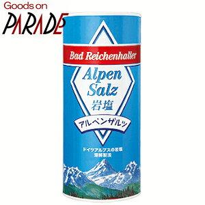 【ポイント10倍】岩塩 アルペンザルツ 500g