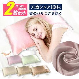 枕カバー シルク シルク100% 美容 ピロケース おしゃれ 夏 16匁 2枚セット 安い 保湿 髪 かわいい ブラック コーヒー ゴールド グリーン ライトパープル ピンク シルバー ホワイト 枕 カバー 切れ毛 寝具 滑らか 柔らかい