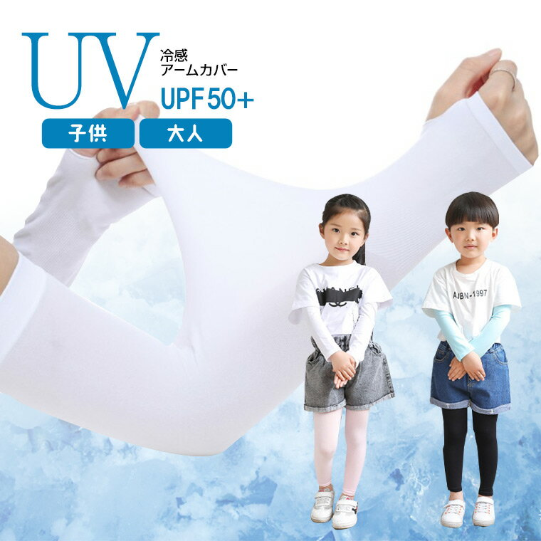 アームカバー UV レディース 送料無料 冷たい 冷感 ひんやり 涼しい 長袖 可愛い おしゃれ シンプル 無地 黒 白 グレー ブルー ベージュ 紫外線 99 カット 薄い 蒸れない 8R02