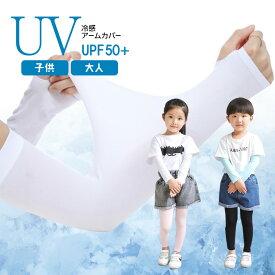 【P5%還元】アームカバー UVカット レディース 送料無料 冷たい 冷感 ひんやり 涼しい 長袖 可愛い おしゃれ シンプル 無地 黒 白 グレー ブルー ベージュ 紫外線 99 カット 薄い 蒸れない フェス 8R02