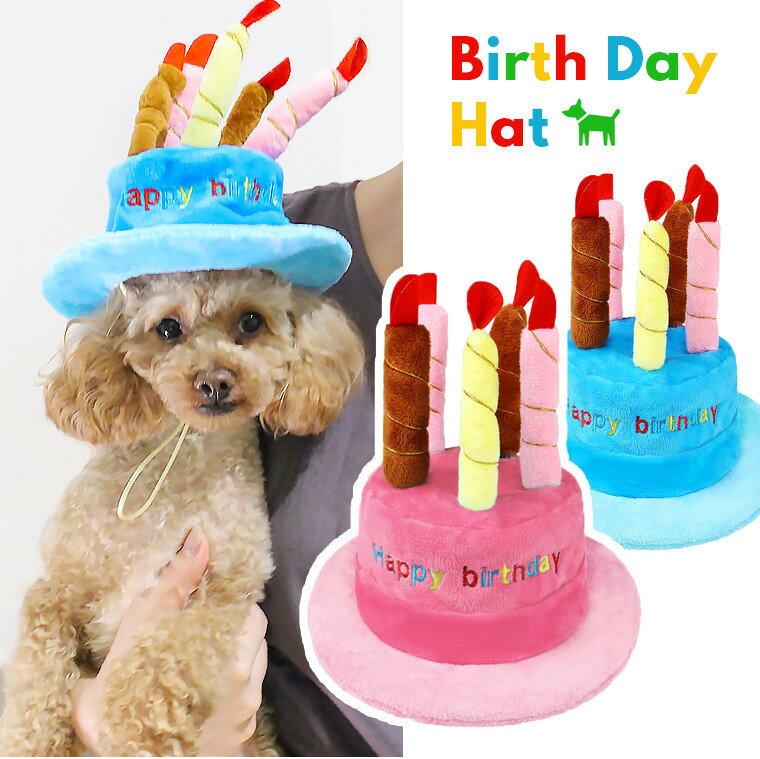 ペット 帽子 バースデー ケーキ 誕生日 お誕生日ハット ハット ドッグウェア 犬 ドッグ 猫 ネコ 送料無料 パーティー イベント かわいい ペット用品 小型 中型 大型 ひも付き ギフト プレゼント あご紐付き ドッグ キャット 猫雑貨 犬雑貨 SALE
