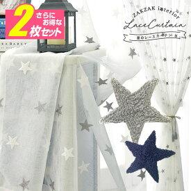 【2個セット】レースカーテン カーテン おしゃれ かわいい 出窓 柄 インテリア 安い 部屋 シンプル 子供部屋 半透明 北欧 薄い 洗える 星柄 送料無料 星 キッズ ベビー 部屋 子供 ふんわり キュート 洗える グレー ブラック ホワイト