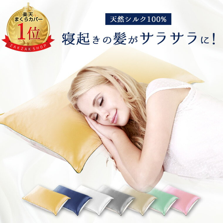 枕カバー シルク100% 美容 保湿 生糸 シルク 枕 寝具 切れ毛 ホワイト 肌にやさしい グリーン グレー ネイビー ピンク ベージュ ゴールド ファッション 柔らかい おしゃれ 送料無料 8R71