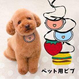 【P5%還元】ペット用品 よだれかけ ペット 犬 韓国 猫 イチゴ ハンバーガー ハート 小型犬 かわいい 送料無料 ファッション おしゃれ 8T52