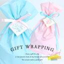プレゼント用 ギフト ラッピング ラッピングと一緒にお買い上げの商品は当店でお包みしてお届けいたします。