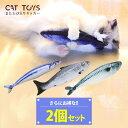 【全品10%OFFラストクーポン】猫 雑貨 おもちゃ ペット用 ネコ 猫のおもちゃ 送料無料 蹴りぐるみ 魚 キッカー また…