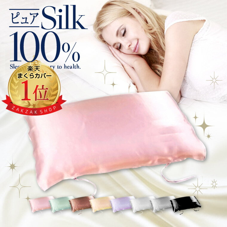 枕カバー シルク100% ピロケース 送料無料 安い 美容 保湿 髪 可愛い ブラック コーヒー ゴールド グリーン ライトパープル ピンク シルバー ホワイト枕 カバー 生糸 蚕糸 シルク 切れ毛 寝具 滑らか 柔らかい 気持ちいい 8M07