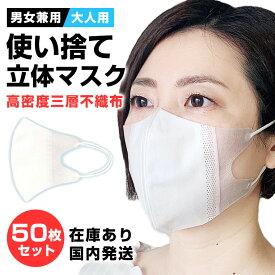 【50枚入り】使い捨てマスク マスク 使い捨て 50枚 立体マスク 高密度 高品質 国内発送 不織布マスク 不織布 3層 高密度フィルター 在庫有り 最安値 最短発送 白 大人用 3D 花粉対策 風邪対策 咳 送料無料 ホワイト T0010