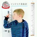【送料無料】 身長計 成長記録 キッズメジャー 北欧雑貨 おしゃれ 安い 可愛い プチプラ ベビー キッズ 身長 測る 子…