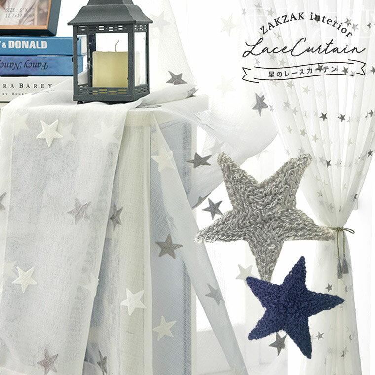 レースカーテン カーテン おしゃれ かわいい 出窓 柄 インテリア 安い 部屋 シンプル 子供部屋 半透明 北欧 薄い 洗える 星柄 送料無料 星 キッズ ベビー 部屋 子供 ふんわり キュート 洗える グレー ブラック ホワイト