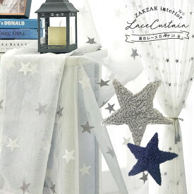 カーテン 北欧 レースカーテンおしゃれ かわいい 出窓 柄 インテリア 安い 部屋 シンプル 子供部屋 半透明 薄い 洗える 星柄 送料無料 星 キッズ ベビー 部屋 子供 ふんわり キュート 洗える グレー ブラック ホワイト