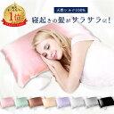 枕カバー シルク100% ピロケース 送料無料 安い 美容 保湿 髪 可愛い ブラック コーヒー ゴールド グリーン ライトパ…