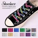 靴ひも 靴紐 キラキラ ラメ グラデーション グリッター コンバース スニーカー レディースファッション カラフル かわ…