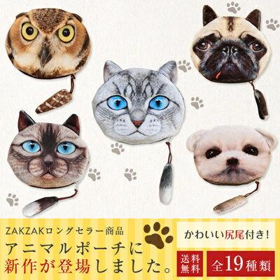 【送料無料】【在庫処分】可愛い 猫顔コインケース ポーチ 小銭いれ 猫顔財布 猫グッズ cat 犬 パンダ フクロウ リス 動物 アニマル 全19種 猫雑貨#F2070#