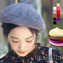 【ポッキーの日!111or1,111円(税込)!】【P5%還元】ベレー帽 ファー 送料無料 ニット 赤 黒 白 グレー カーキ レッ…