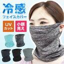 【即納】フェイスマスク UV フェイスカバー ランニング 夏用 冷感 UVカット UPF50+ 在庫有り スポーツ ネックガード …