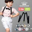 サスペンダー キッズ メンズ パンツ 子供 デニム Y型 ベルト 子供用サスペンダー おしゃれ シンプル 黒 白 ブラック …