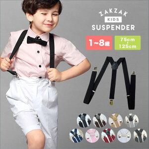 サスペンダー キッズ ベビー メンズ パンツ 子供 デニム Y型 ベルト 子供用サスペンダー おしゃれ シンプル 黒 白 ブラック ブラウン グレー ピンク ホワイトカラフル 調節可能 幅2.5cm カジュ