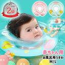 赤ちゃん 浮き輪 首リング 送料無料 ベビー リング お風呂 可愛い バス用 新生児 首 大人気 スイマー バックル付 お風…