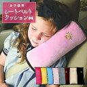 シートベルト クッション 送料無料 シートベルト 枕 キッズ安全ベルト 肩掛け 自動車安全カバー 赤ちゃん 寝る クッシ…