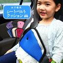 【P5%還元】シートベルトクッション 子供用 車 シートベルト調整パッド シートベルトパッド 保護用品 ベビー 三角タ…