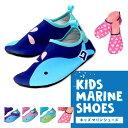 マリンシューズ キッズ ベビー 水遊び 靴 送料無料 シュノーケル 子供 ウォーターシューズ ビーチサンダル キャンプ …