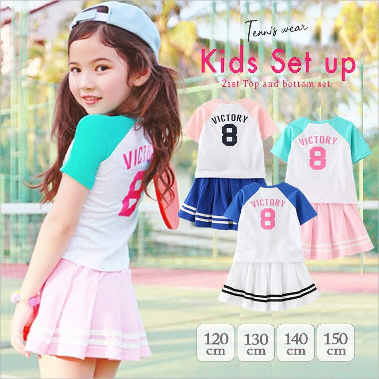 韓国子供服 女の子 送料無料 テニスウェア Tシャツ スコート セットアップ キッズ ウェア かわいい オシャレ 子供服 夏 スカート かわいい ファッション 子供 安い おしゃれ ふわふわ コスプレ テニス セットアップ トップス 120 130 140 150 8Q16S