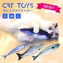 【全品10%OFF】猫 おもちゃ ネコ 送料無料 猫のおもちゃ 蹴りぐるみ 魚 キッカー またたび 雑貨 人形 抱き枕 ぬいぐ…