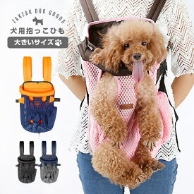 【P5%還元】抱っこ紐 犬用 ペット 送料無料 リュックサック キャリーバッグ 抱っこにおんぶ ドッググッズ スリング バッグ リュックサック メッシュ ネコ 犬 ドッグ用品 抱っこ 小型犬 中型犬