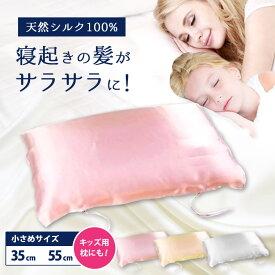 【特別価格】枕カバー 35×55 シルク 100% ピロケース 小さめ 送料無料 安い 美容 保湿 髪 可愛い ゴールド ピンク ホワイト 枕 カバー 生糸 蚕糸 シルク 切れ毛 寝具 滑らか 柔らかい 気持ちいい 8T12