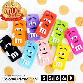 スマホケース iphone5s iphone6s iPhone5 iPhone6 iphone iphoneX ケース m&m's シリコン かわいい キャンディ カバー 携帯ケース iPhoneケース エム&エムズ チョコレート 安い 雑貨 カラフル アメリカン キャラクター 携帯カバー