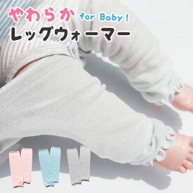 レッグウォーマー ベビー ベビーレッグウォーマー 赤ちゃん 新生児 可愛い ふんわり くしゅくしゅ 柔らかい 春夏 コットン レース編み 白 ブルー ピンク グレー 冷房よけ 冷え防止 靴下 出産祝い 人気 新作 送料無料 ファッション おしゃれ 8V82