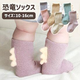靴下 ベビー キッズ 可愛い かわいい モコモコ 子供 子供用 子ども用 男女兼用 送料無料 暖かい おしゃれ 恐竜 サンゴフリース 0−5歳 6色 8U35