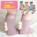 【二個セット】靴下 ベビー セット 2足組 キッズ 可愛い かわいい モコモコ 子供 子供用 送料無料 男女兼用 暖かい お…