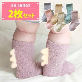 【二個セット】靴下 ベビー セット 2足組 キッズ 可愛い かわいい モコモコ 子供 子供用 送料無料 男女兼用 暖かい おしゃれ 恐竜 サンゴフリース 0−5歳 6色 8U35