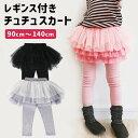 スカート レギンス付き チュチュスカート キッズ 子供 暖かい 防寒対策 シンプル 女の子 秋冬 かわいい 人気 新作 送…